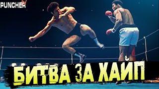 БИТВА ЗА ХАЙП:Мохаммед Али vs. Антонио Иноки