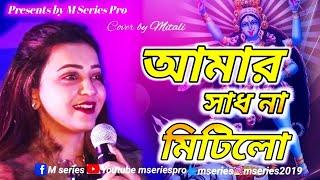 আমার সাধ না মিটিলো Amar Sadh na mitilo