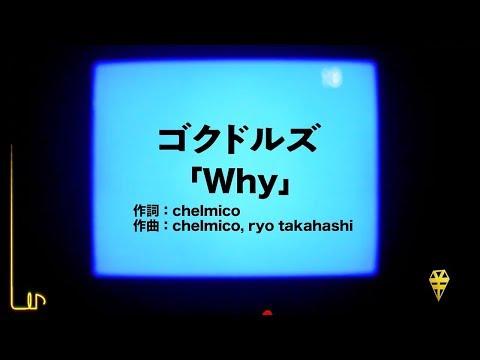 ゴクドルズ -Why fromデビューアルバム「IDOL Kills」(MBS/TBSドラマイズム「BACK STREET GIRLS ‐ゴクドルズ-」第3話エンディング曲)