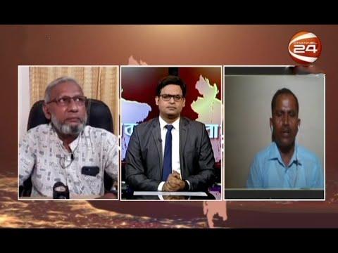 সারা বাংলা | Shara Bangla | 25 September 2020