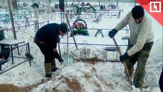 «Ритуальная мафия» мешает выкопать могилу на кладбище