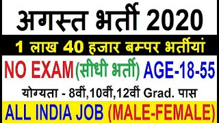 Top 5 Government Job Vacancy in August 2020 | Latest Govt Jobs 2020 / Sarkari Naukri 2020
