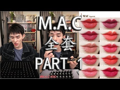 口紅一哥李佳琦 - M.A.C 全套系列 PART 1 | RUSSIAN RED | COCKNEY | SPICE IT UP | DIVA | MOCHA | CHILI |