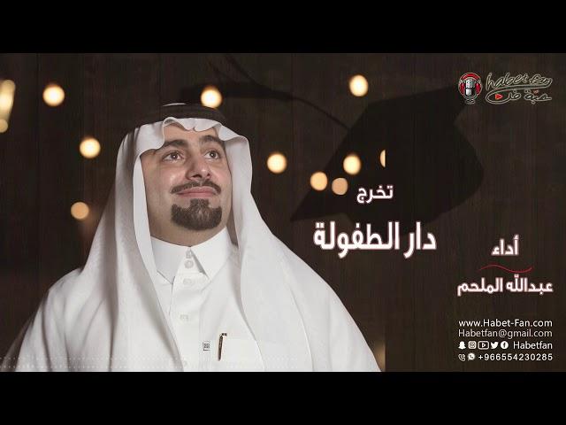 زفة  تخرج  دار الطفولة   عبدالله الملحم