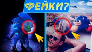 ДИЗАЙН СОНИК ЁЖИК 2019 фильм SONIC THE HEDGEHOG Sega | Shred