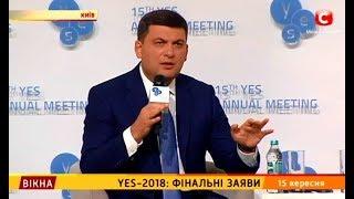 YES-2018: фінальні заяви – Вікна-новини – 15.09.2018