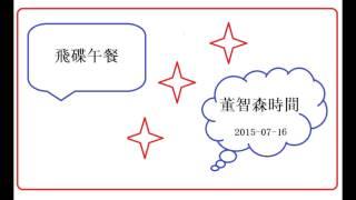 2015-07-16 飛碟午餐 董智森時間