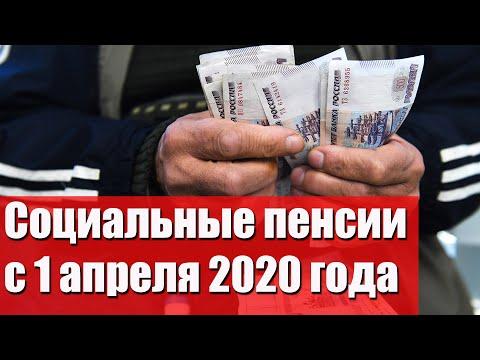 Социальные пенсии с 1 апреля 2020 года проиндексируют неработающим россиянам