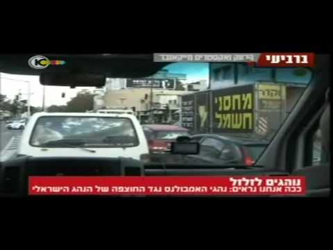 נהגים ישראלים מפריעים לאמבולנסים