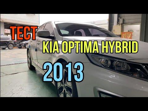 Kia Optima Hybrid 2013, мини тест