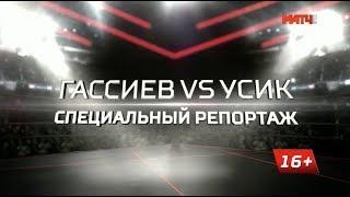 Гассиев vs Усик. Специальный репортаж
