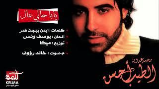 Yaba Hali 'Al - Mohamed Adawya   يابا حالي عال - محمد عدويه