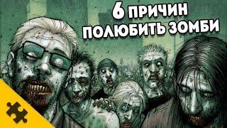 6 ПРИЧИН ПОЛЮБИТЬ ЗОМБИ (COD: Black Ops 3 - AWAKENING DLC)