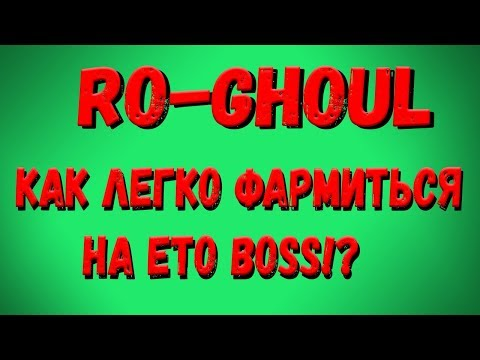 Roblox,Ro Ghoul! Как легко фармиться на Eto в Ro Ghoul! За Татару!