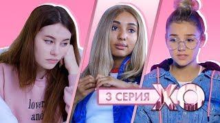 МАРИ СЕНН И ЕВА МИЛЛЕР СНОВА ДРУЗЬЯ? / XO LIFE 5 сезон 3 серия
