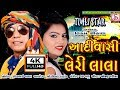 Aadivasi Leri Lala ⦗New Timli⦘- Vikram Chauhan | New Gujarati Video Song | Dev Music