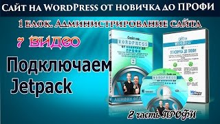 7 Установка и настройка плагина Jetpack от WordPress