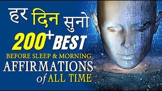 Best Affirmations of All Time   सुख, समृधि, सेहत और सफलता के लिए हर दिन जरुर सुने