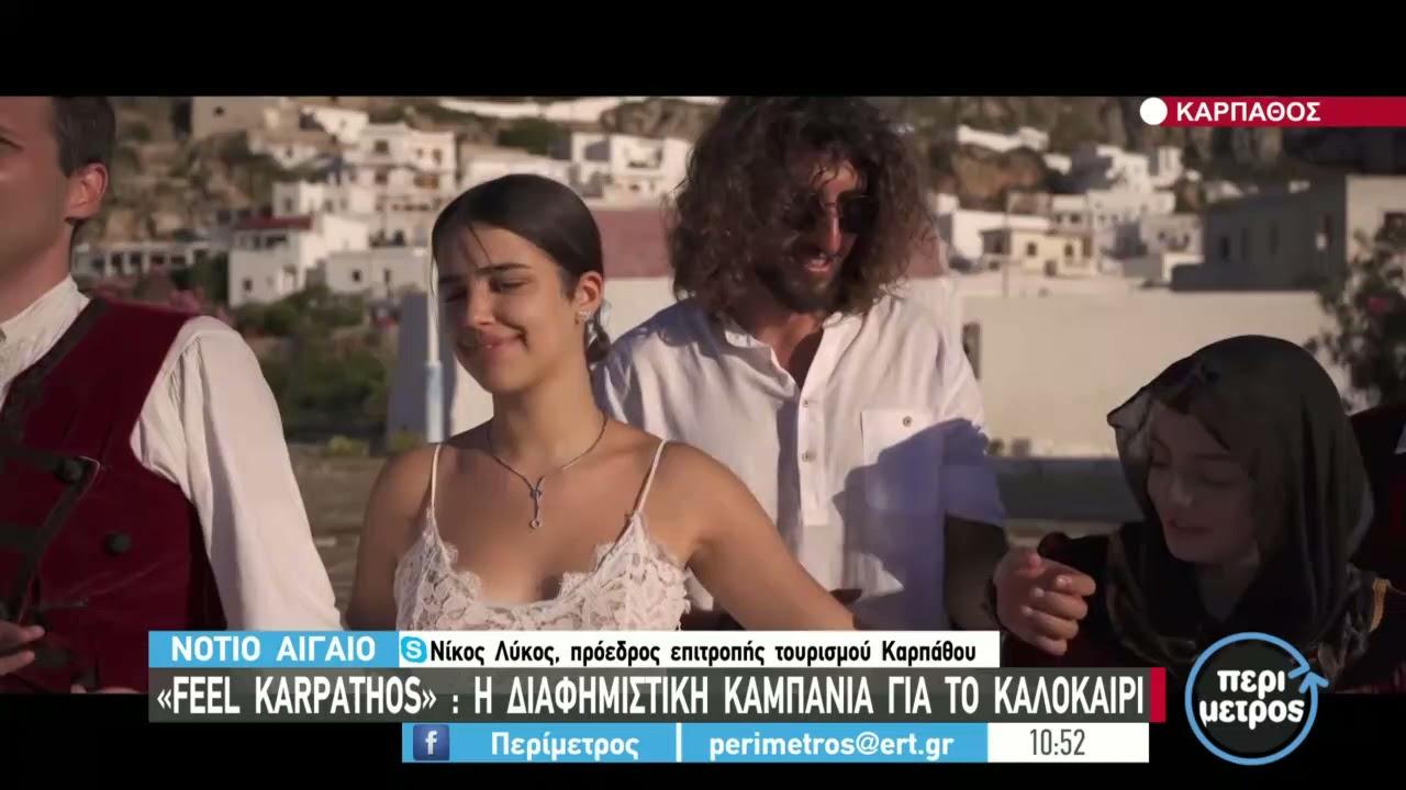 «Feel Karpathos»: η διαφημιστική καμπάνια για το καλοκαίρι | 18/06/2021 | ΕΡΤ