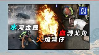 中國民心香港民心20190916 逃犯條例. 為何示威者針對地鐵? 爆眼少女的司法覆  核, 吳秋北批評李嘉誠是曱甴王,地產權,中央要國企  全面進入香港