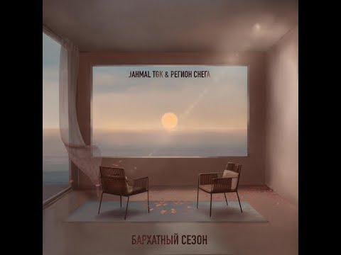 Jahmal TGK и Регион снега - Бархатный сезон (альбом 2020)