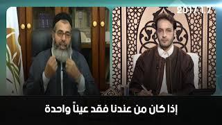 مقطع فيديو / الفرق بين مشايخنا ومشايخكم