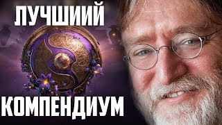 Подробный обзор нового компендиума + пара объявлений. Dota 2 battle pass 2019