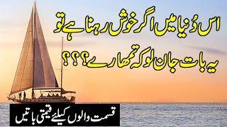 New Quotes In Urdu | Inspirational Quotes| Deep Quotes About Life | Motivational Hindi Quotes|