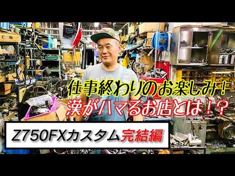 『Z750FXカスタム最終章』夏の夜・・・仕事帰りに刺激的な名店に通う横兄に密着!!