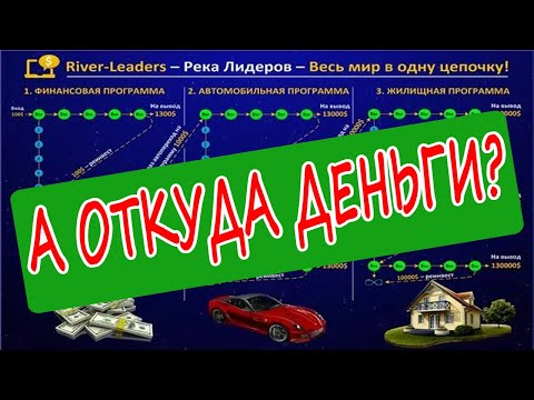 River Leaders. Информация к размышлению. Откуда деньги?