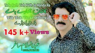 New Dohry Mahiye Abdul Salam Sagar 03336462462