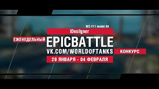 EpicBattle : iDesiigner  / WZ-111 model 5A (конкурс: 29.01.18-04.02.18) [World of Tanks]