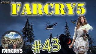Освобождение Радарной Станции КОММИ #43 - Far Cry 5
