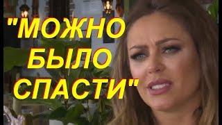 Ужас последних часов Юлии Началовой