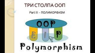 Три столпа ООП. Часть III - Полиморфизм