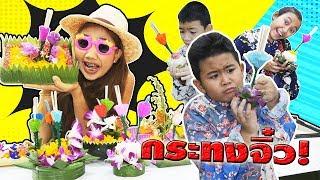 ร้านป้าเม้า จอมเพี้ยน   ตอน. กระทงจิ๋ว ของแก็งค์3เกลอ   Loi Krathong Day is so fun.
