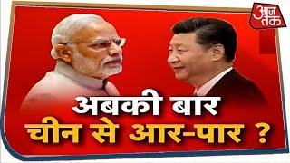 अबकी बार चीन से आर-पार?   Dangal with Rohit Sardana   2 June 2020