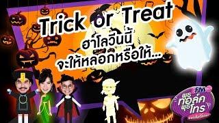 """พุธทอล์ค พุธโทร """"Trick or Treat ฮาโลวีนนี้ จะให้หลอก หรือ ให้... 31 ตุลาคม 61"""