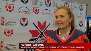 13 11 2018 Моя Удмуртия Инфоканал Новости Спорта
