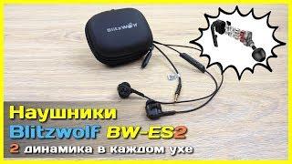 📦 Наушники Blitzwolf BW-ES2 - Отличные наушники из Китая с двумя динамиками