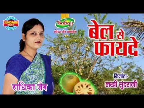 , title : 'Bel Fruit Ke Fayde | बेल के फ़ायदे | Health Benefits of Wood apple by Radhika Jain 8959500070'