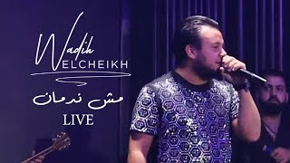 Wadih El Cheikh - Mech Nedman (Live At TABOO)   وديع الشيخ - مش ندمان (حفلة) تحميل MP3