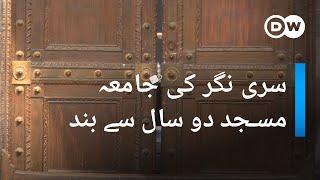 سری نگر کی تاریخی جامعہ مسجد: دو سال سے نہ نماز، نہ نمازی   DW Urdu