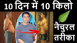 10 दिन में मोटापा कम करने का नैचुरल तरीका  ( How to lose weight naturally? )
