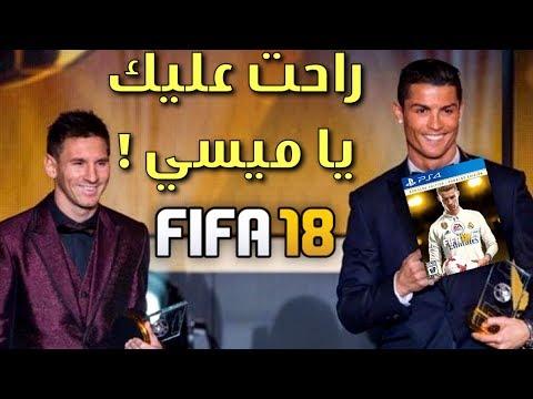 عودة فيفا ١٨   طور الليجندز للبلايستيشن ٤   Fifa 18 برعاية رونالدو