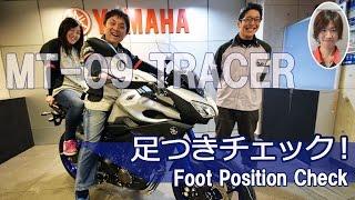 YAMAHA MT-09 TRACER(トレーサー)気になる 足つきチェック!byYSP横浜戸塚