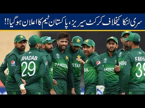 Pakistan Announces 20 Men Team For Sri Lanka Cricket Series