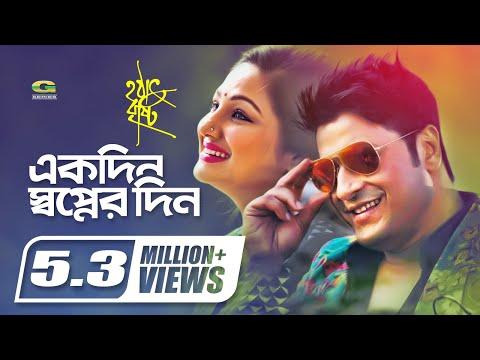 Ekdin Swapner Din | Nachiketa | Romantic Bangla Song | Hathat Brishti | Lyrical Video