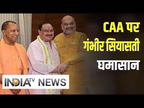 CAA पर जारी है सियासत, Amit Shah ने किया दिल्ली सरकार पर हमला, AAP ने किया पलटवार | IndiaTV News