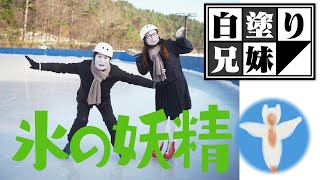 白塗り兄妹の大冒険 #4「氷の妖精になろう!」